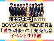 和田アキ子 with BOYS AND MEN 研究生 イベント生中継