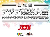 アジア競技大会  eスポーツ 日本代表選考会