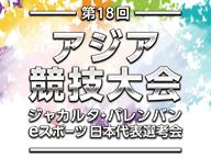 アジア競技大会 ハースストーン 日本代表選考会