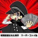 ネットラジオ『昭和の消された事件簿スーパーファイル』録音生放送