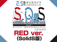 「S.Q.S」 Episode 1「はじまりのとき -Thanks for the chance to see you-」【RED ver.(SolidS版)】