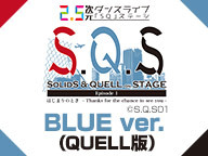 「S.Q.S」 Episode 1「はじまりのとき -Thanks for the chance to see you-」【BLUE ver.(QUELL版)】