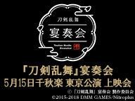 『刀剣乱舞』宴奏会 5月15日千秋楽 東京公演 振り返り上映会
