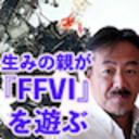 坂口博信が『FFVI』で遊ぶ