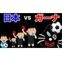 【TV実況】大事な一戦! 日本 vs ガーナ【サッカーW杯直前】