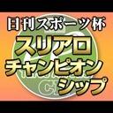 【麻雀】日スポ杯 スリアロCS