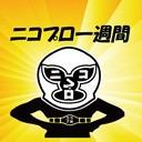 清宮海斗選手 生出演!プロレス情報番組「ニコプロ一週間」(6月6日号)