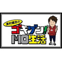 【MTG】津村 健志のゴキゲン!MO生活