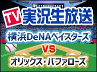 プロ野球◆DeNA vs オリックス テレビ実況
