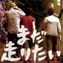 格闘ゲーマートークバラエティ『まだ走りたい』#115
