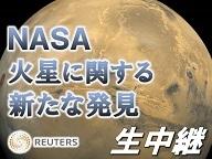 【火星に関する歴史的発見か】NASA 記者会見 生中継【ロイター通信】