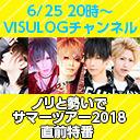「ノリと勢いでサマーツアー2018」直前特番