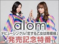 alom シングル発売記念特番