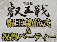 第3期叡王就位式&祝賀パーティー
