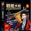 週刊「1/250戦艦大和」20巻分【4万円】をまとめて作る!!(2日目)