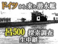 「呂500」発見/旧日本海軍・潜水艦探索中継