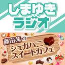 中島由貴/藤田茜 ラジオ