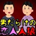 【あなろぐ部】ドキドキ!男だらけの恋人人狼村 第12回ゲーム実況者人狼