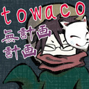 towaco ゲーム実況者歌謡祭