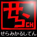 せらみかる ゲーム実況者歌謡祭