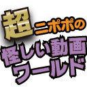潜入ライターニポポの「ニポラジ」2時間丸ごと雑談放送!