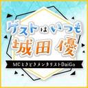 城田優&相葉裕樹