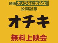 『オチキ』無料上映会