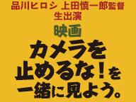 【品川ヒロシ 上田慎一郎監督生出演】映画『カメラを止めるな!』を一緒に見よう。