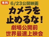 6/23公開映画『カメラを止めるな!』劇場公開前 世界最速上映会[有料]