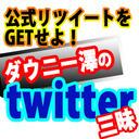 パチスロディスクアップ【ダウニー澤のTwitter三昧】公式リツイートをゲットせよ!!