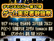 チャンネルリレー ゲーム実況者歌謡祭