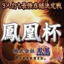 【麻雀】第6回鳳凰杯 三麻最強店舗決定戦 決勝