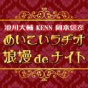橋本祥平&浪川大輔&KENN&岡本信彦