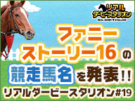 ファニーストーリー16の競走馬名を発表 リアルダービースタリオン#19