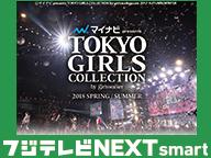 TOKYO GIRLS COLLECTION 他[フジテレビNEXTsmart]配信中