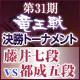 将棋 第31期竜王戦 決勝トーナメント 藤井七段vs都成五段