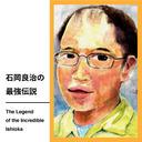 石岡良治「胸キュン映画」特集