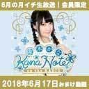 【会員限定 おまけタイム #35】 優木かな KANANOTE on the radio(Live)