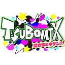 つぼみ「TSUBOMIX」