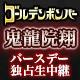 【ゴールデンボンバー】鬼龍院翔バースデーイベント独占生中継『ひとり祝い』9時間SP