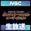 NGC『新レギュラーキャストオーディション』生放送