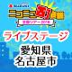 【愛知県】ニコニコ町会議全国ツアー2018 in 名古屋市 久屋大通秋祭り