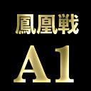 【麻雀】鳳凰戦 A1リーグ