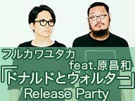 フルカワユタカ feat.原昌和
