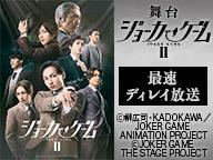 舞台『ジョーカー・ゲームⅡ』【最速ディレイ放送】