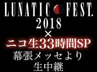 LUNATIC FEST.2018特番