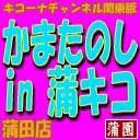 CR冬のソナタの辺りから放送【キコーナチャンネル関東版】金曜・蒲田店『かまたのしin蒲キコ』