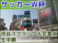 W杯『日本×セネガル』直後の渋谷から生中継