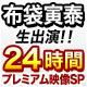 キーワードで動画検索 イエノミ - 布袋寅泰「COME RAIN COME SHINE」リリース記念!!プレミアム映像SP