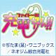 キーワードで動画検索 まほろまてぃっく - ニコニコアニメスペシャル『ファイト一発!充電ちゃん!!』Blu-ray BOX発売記念! 一挙放送